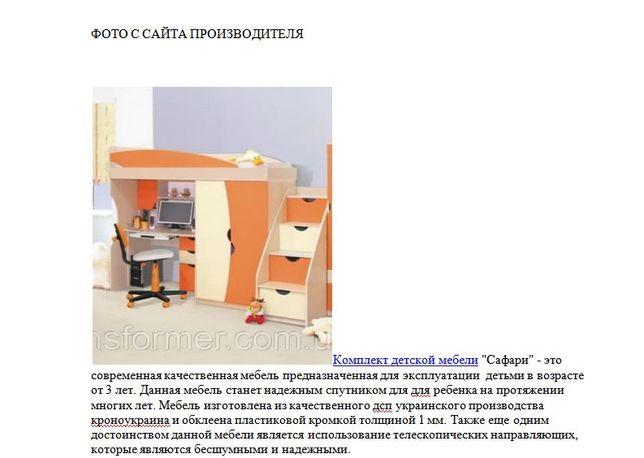 """Мебель в детскую комнату """"Сафари"""",детская кровать"""