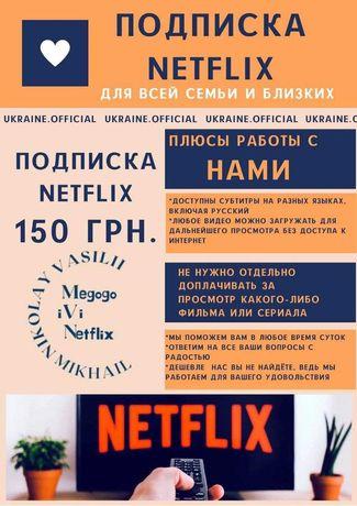 Нетфликс Netflix ОЛЛ ТВ OLL TV ИВИ