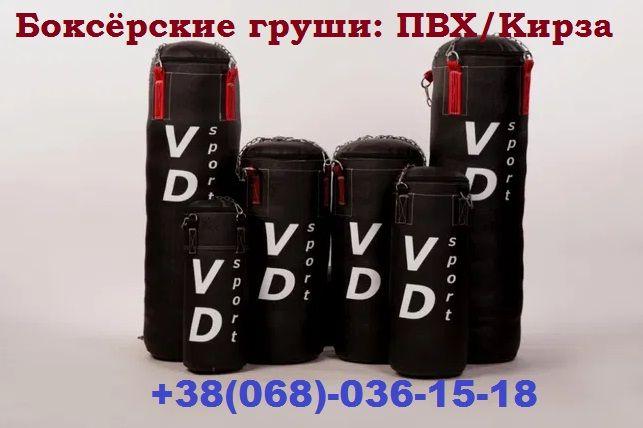 Боксёрские груши/Боксёрский мешок/Кирза/ПВХ Запорожье Доставка к Дому
