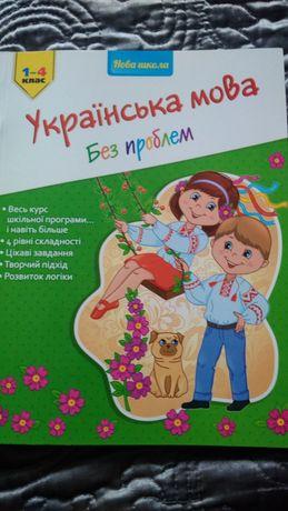 Українська мова без проблем