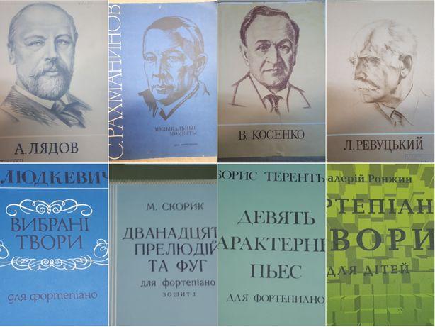 Ноты для Ф-но М.Колесса, А.Лядов, С.Рахманинов, В.Косенко, Л.Ревуцький