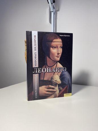 «Скоровища мирових шедевров: Леонардо», Энрика Криспино