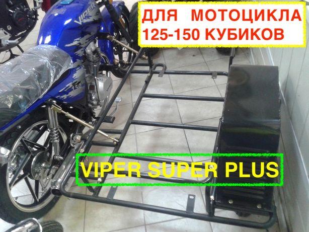Боковой прицеп коляска к мопедам и мотоциклам 125-150 куб. VIPER Хит!
