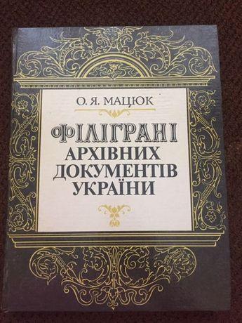 Филиграни архивных документов Украины Мацюк філіграні