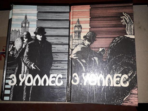 Эдгар Уоллес. Избранные триллеры.  2 тома.
