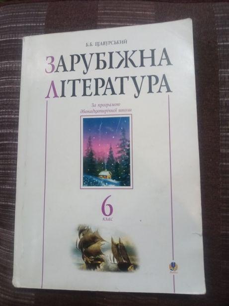 Зарубіжна література Хрестоматія 6 клас