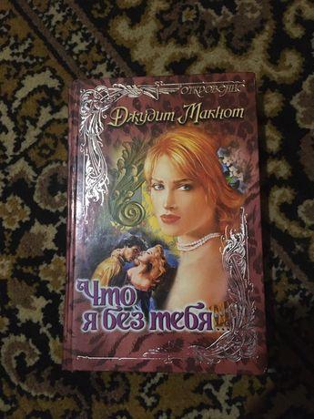 Джудит Макнот «Что я без тебя» книга