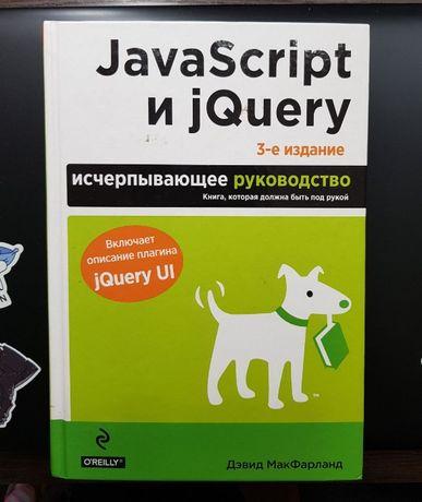 JavaScript и jQuery. Исчерпывающее руководство (3-е изд.) / Макфарланд