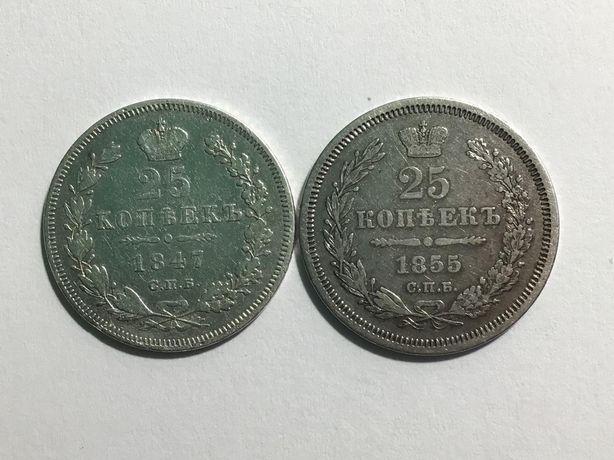 25 копеек 1855 и 1847 , Александр 2