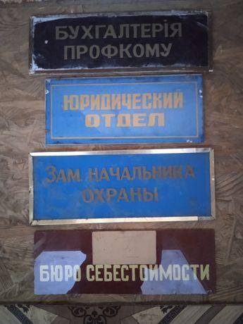 Таблички на двери в коллекцию