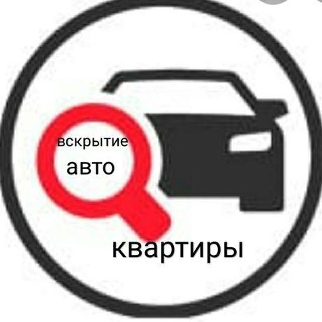 Аварийное вскрытие замков. Открыть машину, замок, дверь, автомобиль.