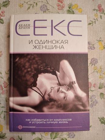 """Книга """"Секс и одинокая женщина"""" Хелен Браун"""