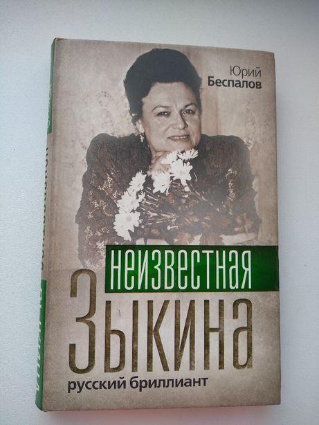 Неизвестная Зыкина. Русский бриллиант. автор Беспалов
