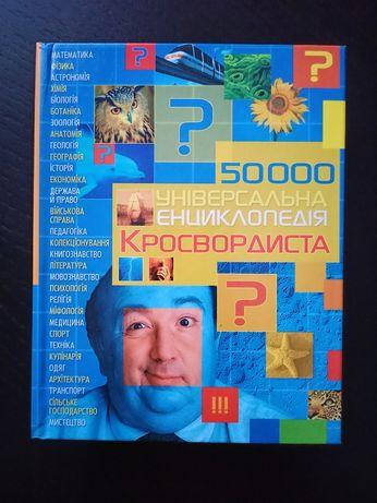 Універсальна енциклопедія Кросвордиста, 50000 слів