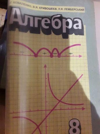 Алгебра и геометрия