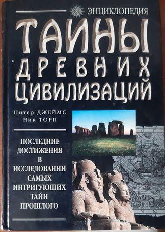 """Продам книгу """" Тайны древних цивилизаций"""""""
