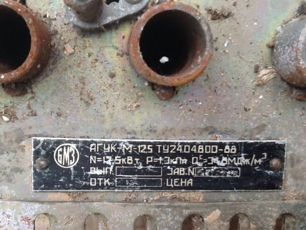 Газовая горелка АГУК-М 12,5 для печи-котла