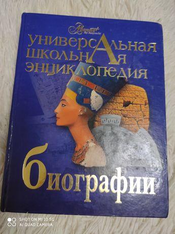 Биографии. Универсальная энциклопедия