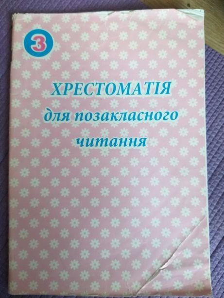 Хрестоматия 3 клас/учебники для детей/читание/детские книги/для детей