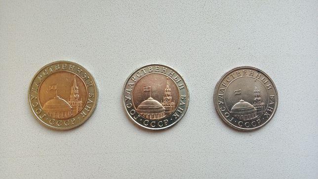 10 та 5 Рублів 1991 рік СССР