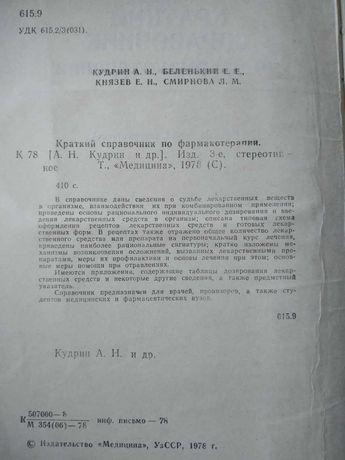 Краткий справочник по фармакотерапии. Кудрин, 1978