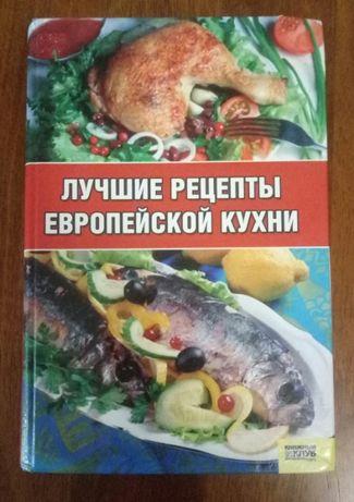 Лучшие рецепты европейской кухни