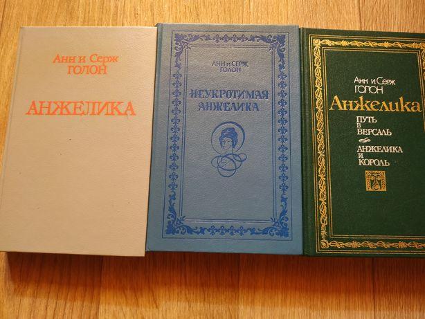 "Книги ""Анжелика"" Голон"