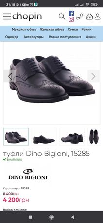 туфли Dino Bigioni