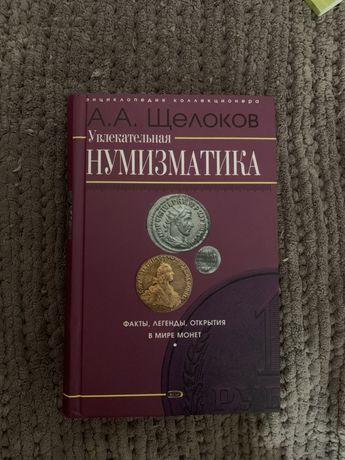 Книга по нумизматике «Увлекательная нумизматика»