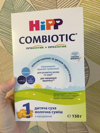 Молочная смесь HIPP Combiotic 1 ступень