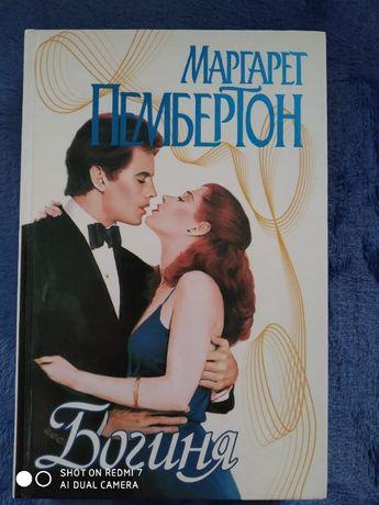 """Продам книгу Маргарет Пембертон """" Богиня """""""