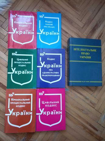 Кримінальний кодекс України цивільний, адміністративний інтелектуальне
