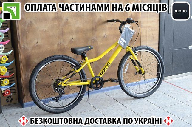 Pride Brave 4.1 24 — новый подростковый велосипед (гарантия документы)