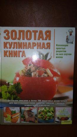 Продам большую кулинарную книгу!