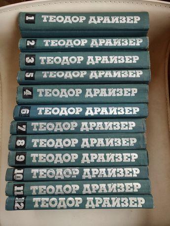 Теодор Драйзер. 12 томов
