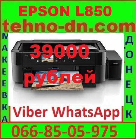 МФУ (ПРИНТЕР) Epson L850/6 цветов/НОВЫЙ/ТОП ПРОДАЖ/39000 рублей