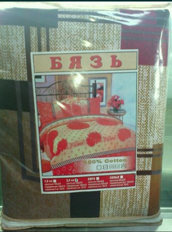 Постель 2-х  спальная
