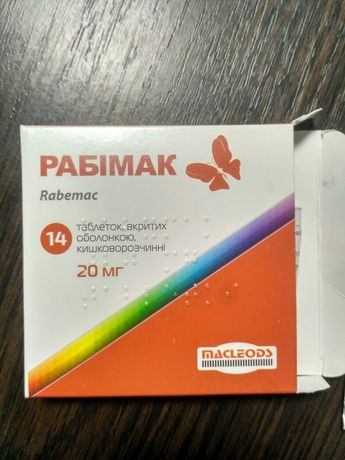 Продам Рабімак 1 пластинка