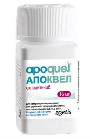 Апоквель (Apoquel) 16мл таблетки от зуда у собак
