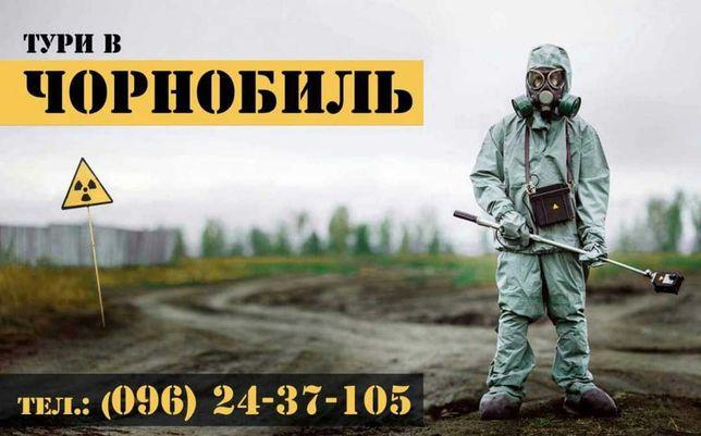 Тури у Чорнобиль