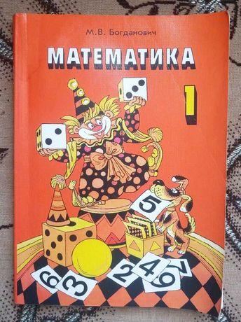 Математика 1 клас М.В. Богданович