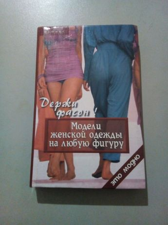 """Книга """"Держи фасон"""" Модели женской одежды на любую фигуру Климова В. С"""