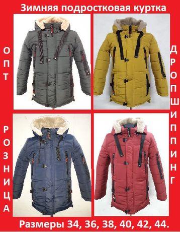 Зимняя куртка-парка на подростка. Размеры 34-44. ОПТ, дроп, розница.