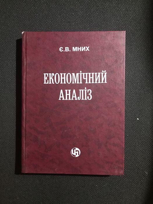 Книга Економічний аналіз Киев - изображение 1