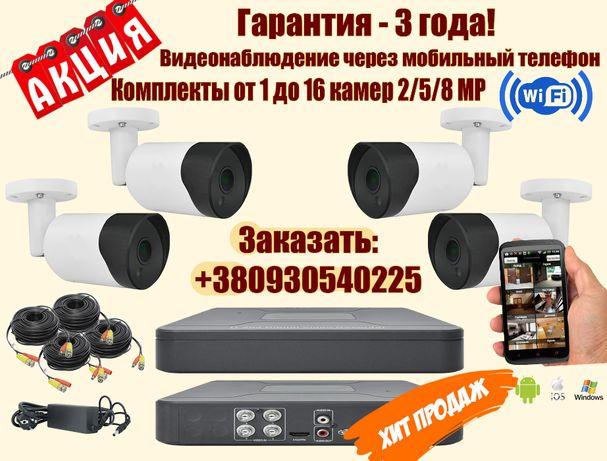 Камеры видеонаблюдения комплект 2/5/8MP на дом,магазин,гараж,офис,дачу