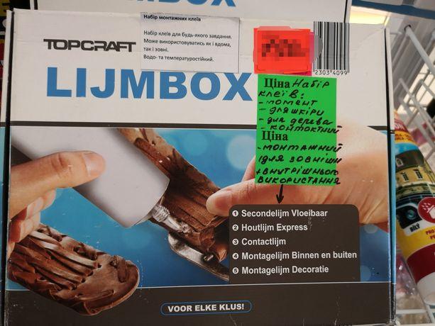 Клей Limbox набор