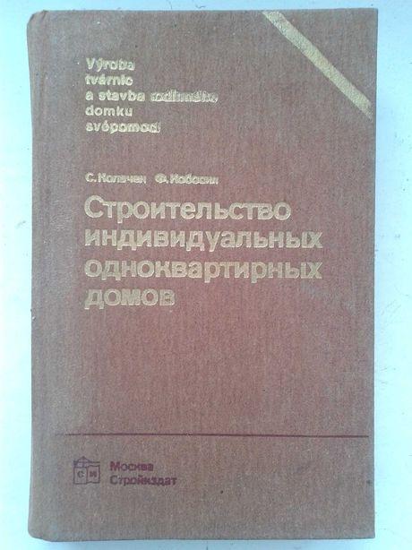 Колачек Кобосил Строительство индивидуальных одноквартирных домов
