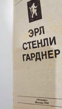 Книга Э.С. Гарднер