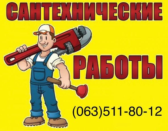 Сантехник- монтажник
