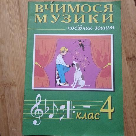 Вчимося музики посібник зошит 4 клас